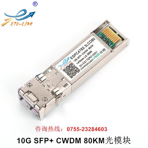 10G CWDM 80km光模块